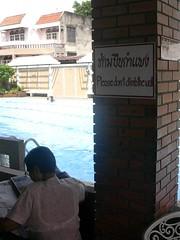 . (Domicile Conjugal) Tags: 2005 thailand bangkok thep krung