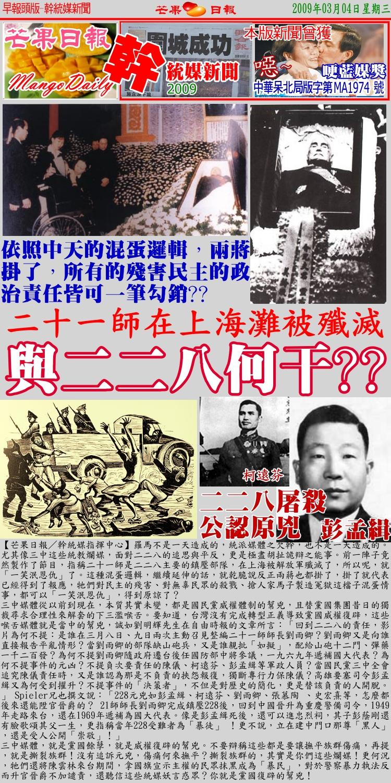 090209芒果日報-幹統媒新聞--元兇已死免追究,屠殺一笑泯恩仇