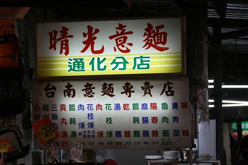 你拍攝的 20090409TaipeiMac_通化臨江夜市012.jpg。