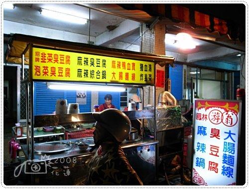 鳳林臭豆腐 (1)