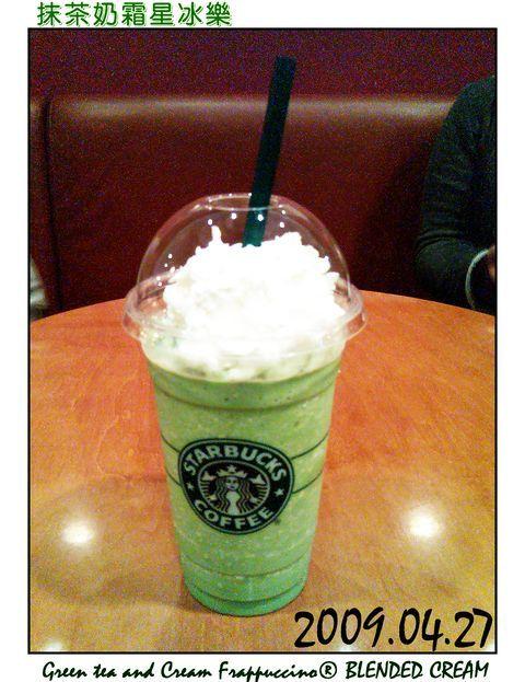 星巴克 - 抹茶奶霜星冰樂