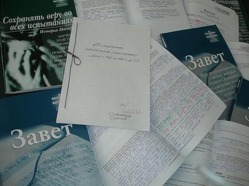 Manuale de studiu biblic completate şi lucrarea individuala a studenţilor