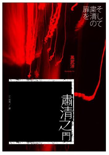 你拍攝的 肅清之門 日本文學 大眾文學 暴力。