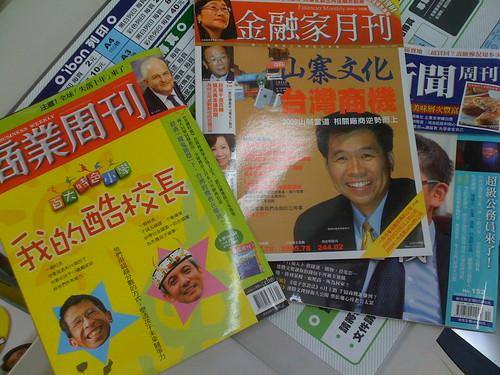 山寨雜誌? (by tenz1225)