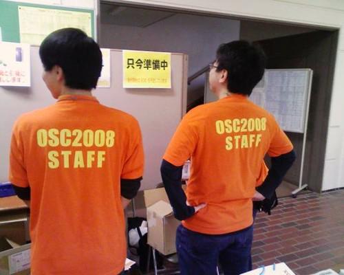 オープンソースカンファレンス2008