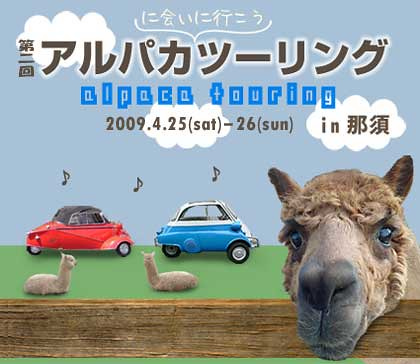 Alpaca Touring 2009
