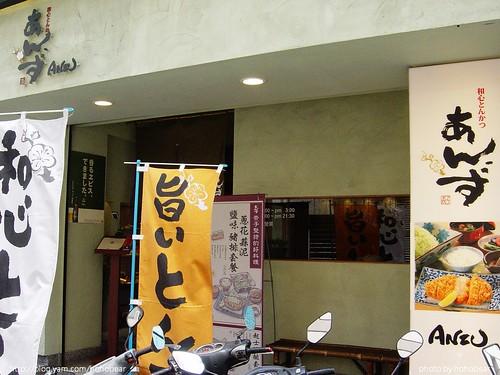 20090427台北杏子豬排73.jpg