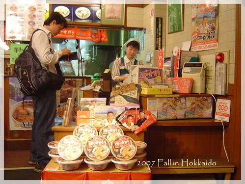 札幌味之時計台