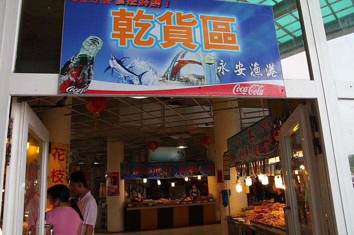 永安漁港(觀海橋)058