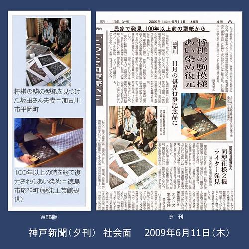 memo:THE KOBE SHIMBUN NEWS  2009_06_11 神戸新聞 (夕刊) 社会面