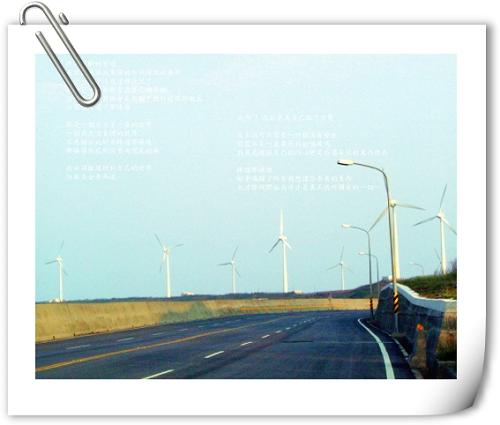 你拍攝的 風車。