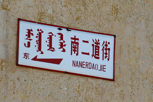 Manzhouli Street Sign (by niklausberger)
