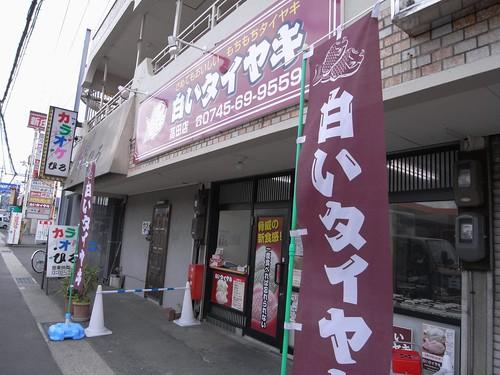 『白いタイヤキ(高田店)』@葛城