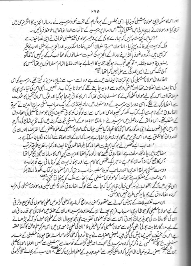 Essay books download read in urdu