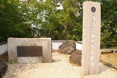 源平水島合戦古戦場跡 #2
