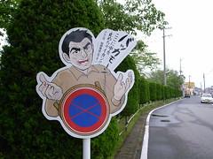 駐停車禁止@石巻市中瀬