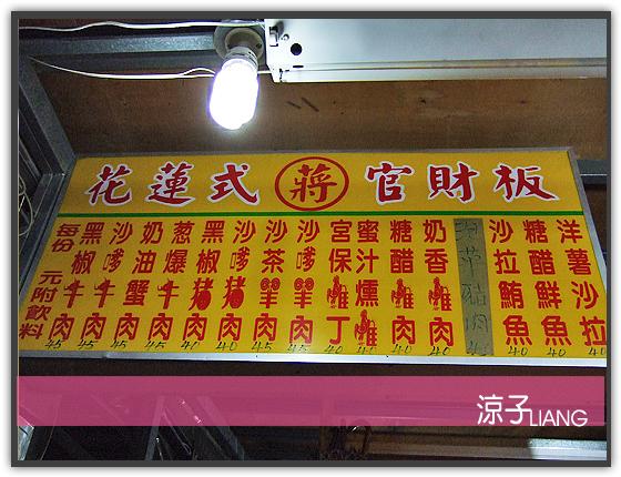蔣家花蓮式官財板03