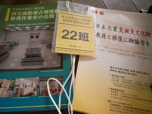 『国宝高松塚古墳壁画修理作業室の公開』@明日香村