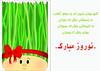 Nowrooz 88 (sjmowla) Tags: new iran year ایران nowrouz سال نوروز 1388 سبزه نو