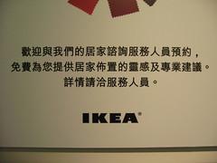 IKEA Typography