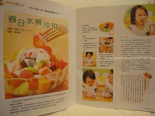 你拍攝的 2春日水果沙拉。