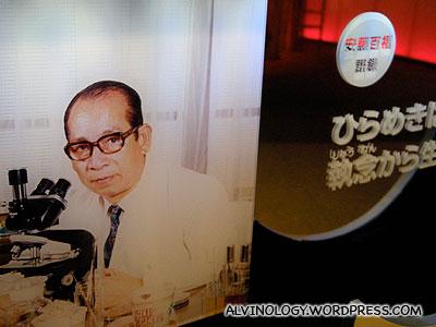 The inventor, Momofuku Ando