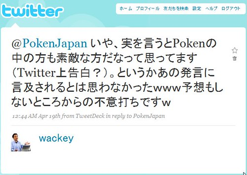 poken w/ wackey by you.