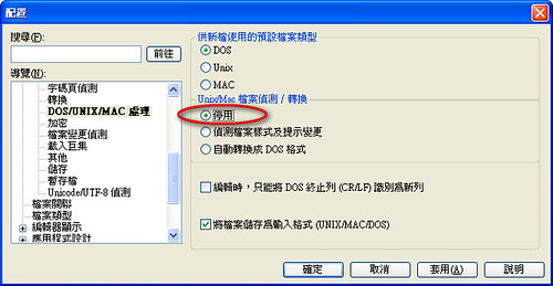 ultraedit_close_detect_v14.20