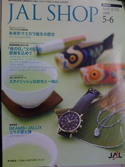 jal-shop-magazine.JPG