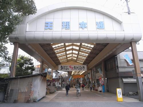 「天理駅周辺」散歩-「天理本通商店街」-01