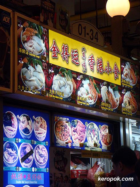 Jin De Yun HK Food @ Amoy Street