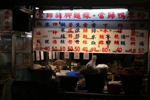 你拍攝的 20090409TaipeiMac_通化臨江夜市011.jpg。