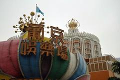 Macau 2009 - 隨手拍(13)