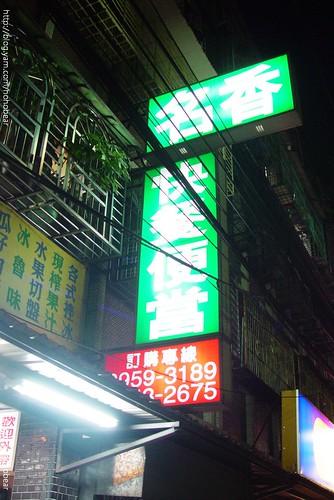 2008-10-18 板橋名香快餐.jpg