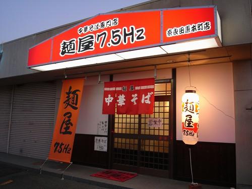 麺屋7.5Hz@田原本町-01