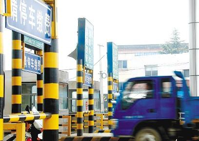 燃油税改革后,公路收费还贷模式何时应变?