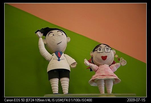 20090715Fun南投埔里造紙龍手創館