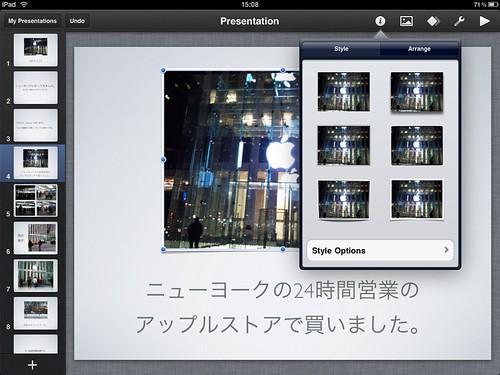 iPad Keynote 画像装飾