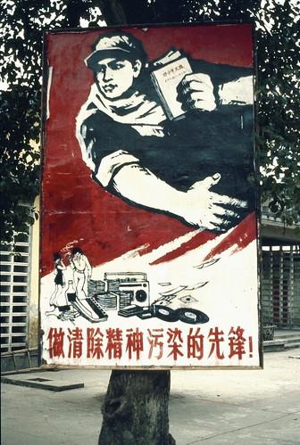 Spiritual pollution poster, 1984 做清除精神污染的先锋
