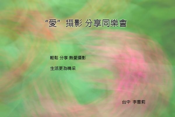 """[活動公告]""""愛""""攝影 分享同樂會(5月份聚會時間通知)"""