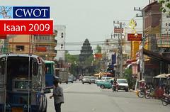 Таиланд. Северо-восток. Апрель 2009
