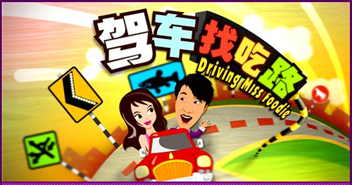 Driving Miss Foodie poster