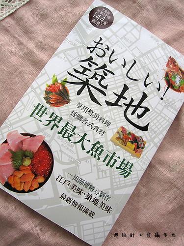 手指壽司之築地魚市場導覽