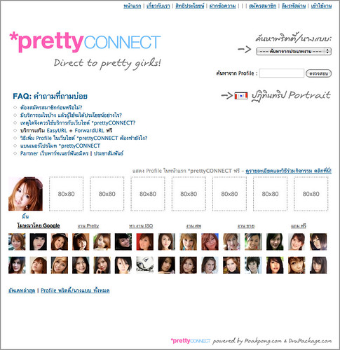 PrettyConnect's Frontpage