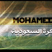 mohamed noor