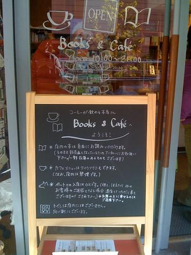 リゾナーレ小淵沢 Books & Cafe