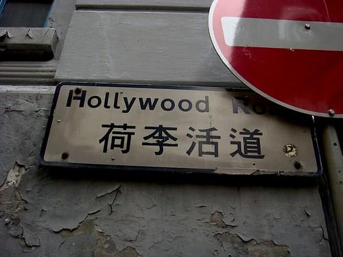 jimwang0813 拍攝的 荷李活道。