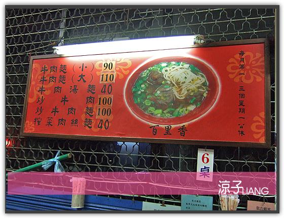 百里香牛肉麵03