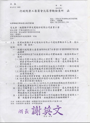 990415-勞委會北區勞檢所-回復洋華公司違反勞動法令函