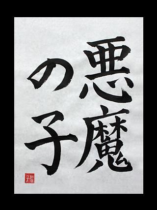akumanoko